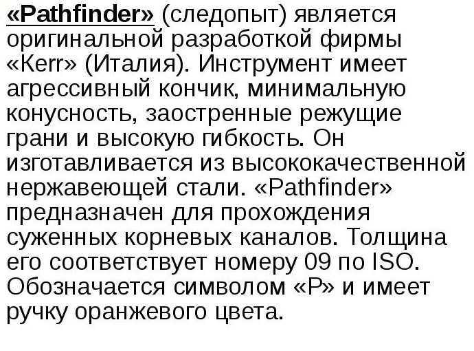 Дрильбор Pathfinder