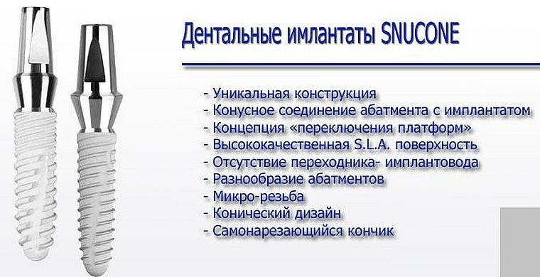 импланты Snucone